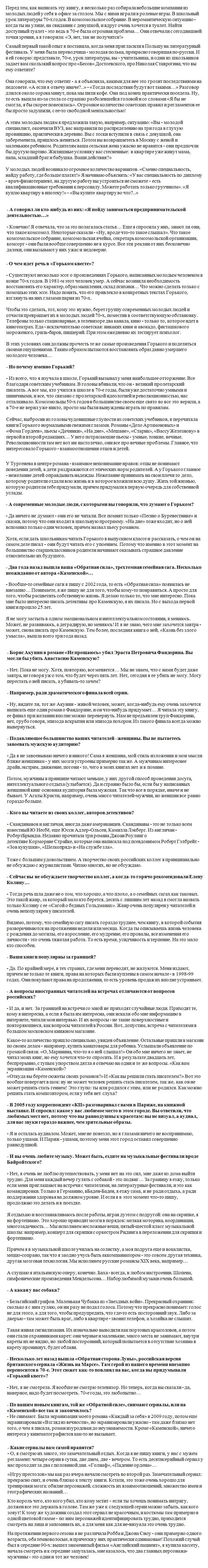 Интервью на тему Новая книга Марининой 2018 Горький квест