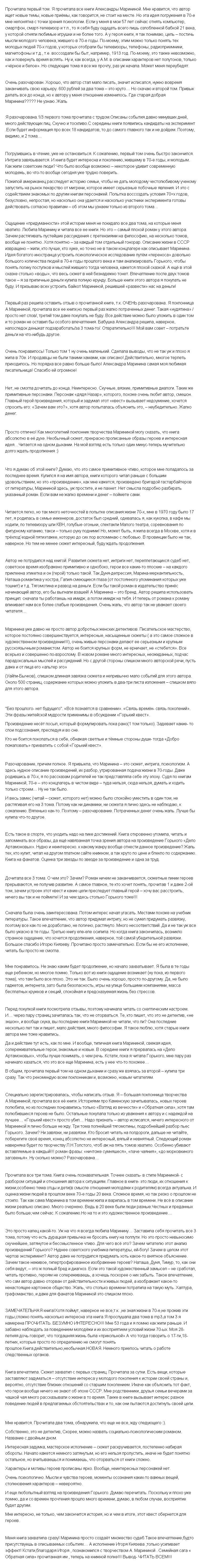 Отзывы о новой книге Марининой 2018 Горький квест